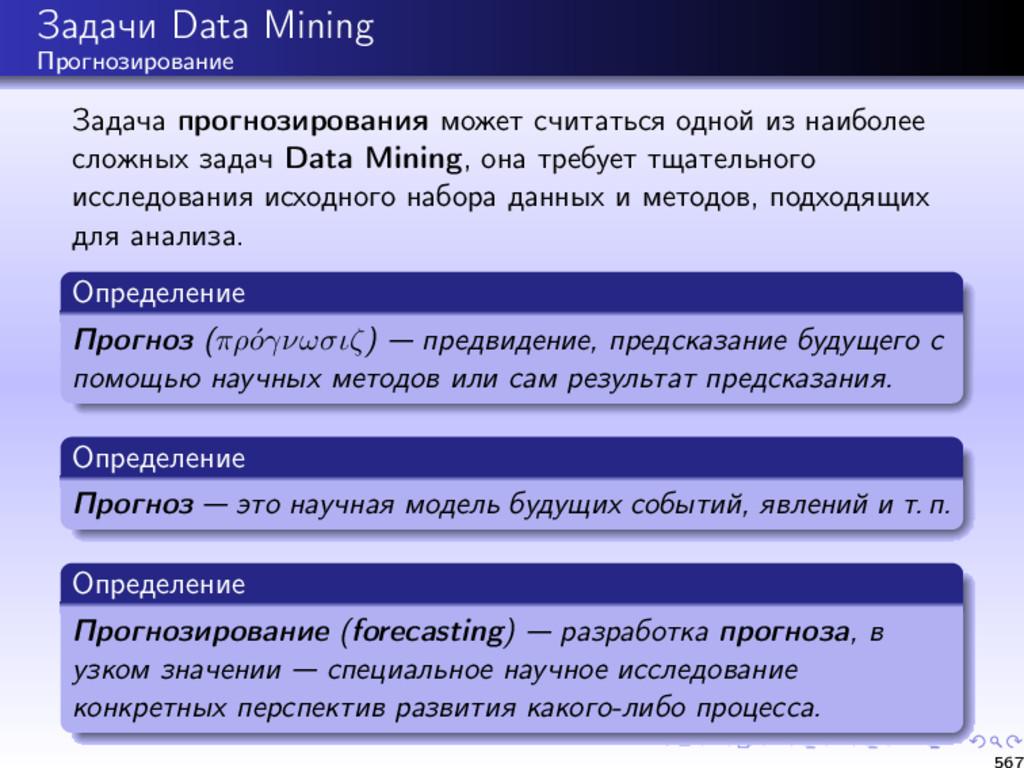 Задачи Data Mining Прогнозирование Задача прогн...