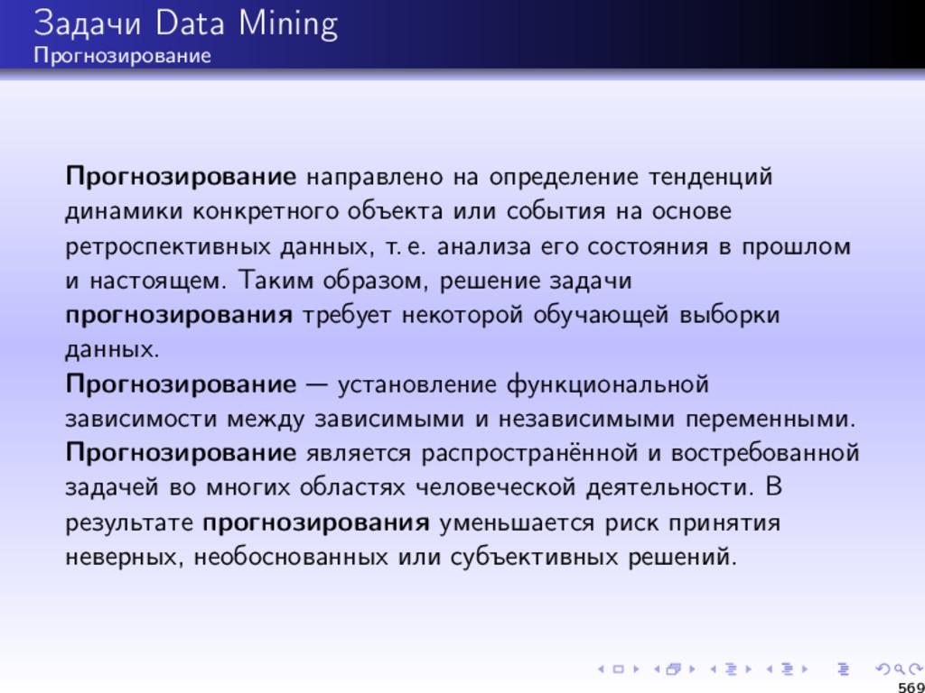 Задачи Data Mining Прогнозирование Прогнозирова...