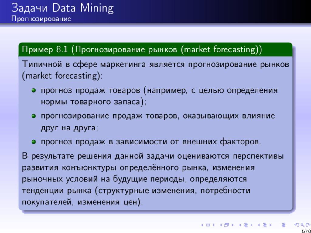 Задачи Data Mining Прогнозирование Пример 8.1 (...