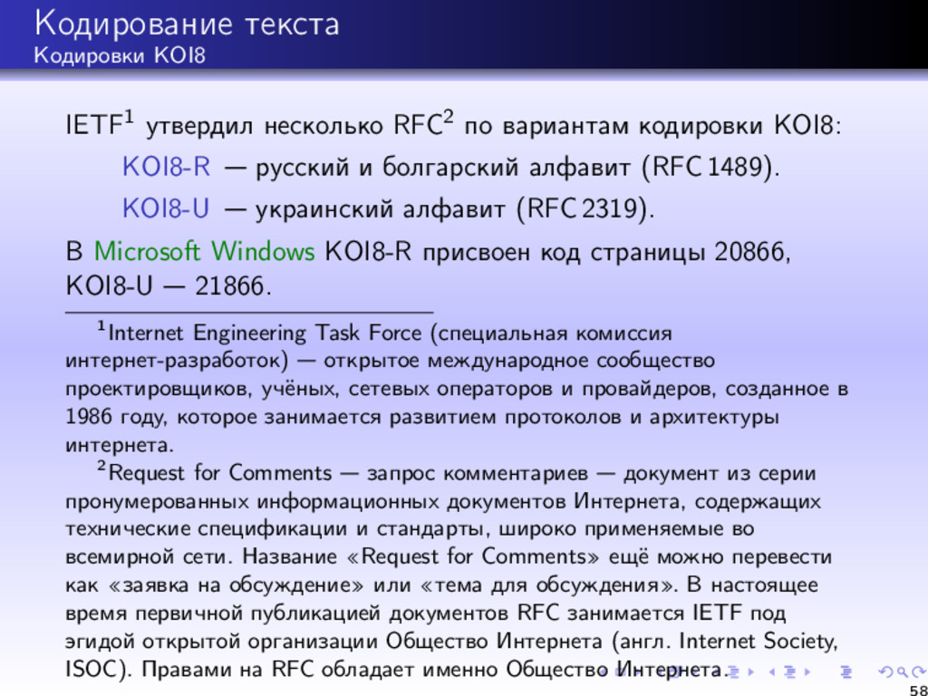 Кодирование текста Кодировки KOI8 IETF1 утверди...