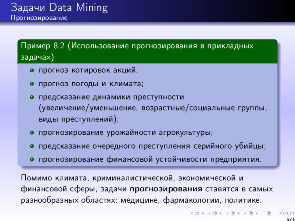 Задачи Data Mining Прогнозирование Пример 8.2 (...