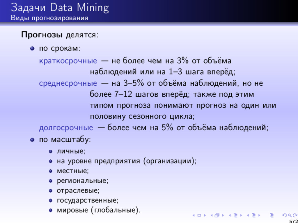 Задачи Data Mining Виды прогнозирования Прогноз...