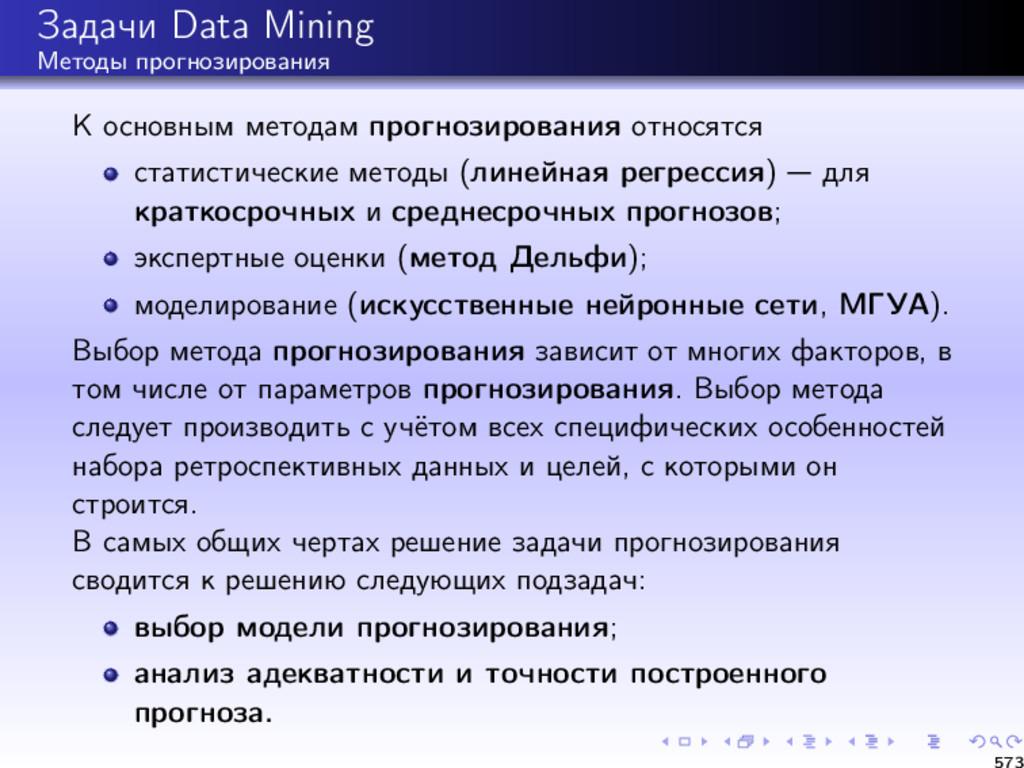 Задачи Data Mining Методы прогнозирования К осн...