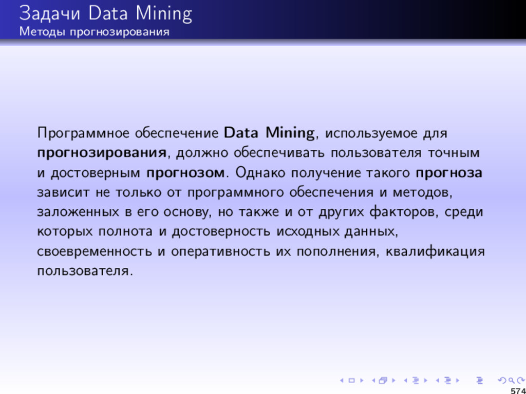 Задачи Data Mining Методы прогнозирования Прогр...