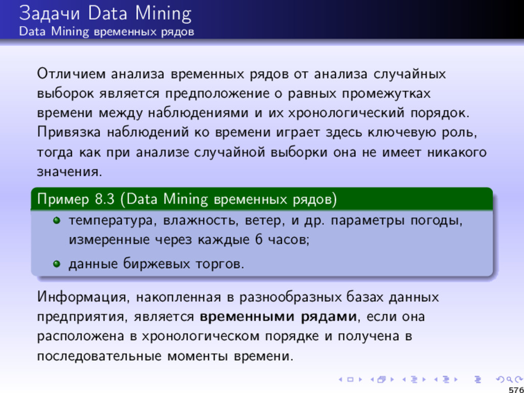 Задачи Data Mining Data Mining временных рядов ...