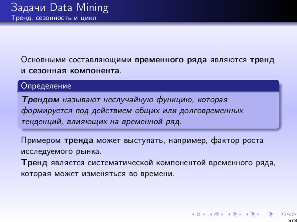 Задачи Data Mining Тренд, сезонность и цикл Осн...