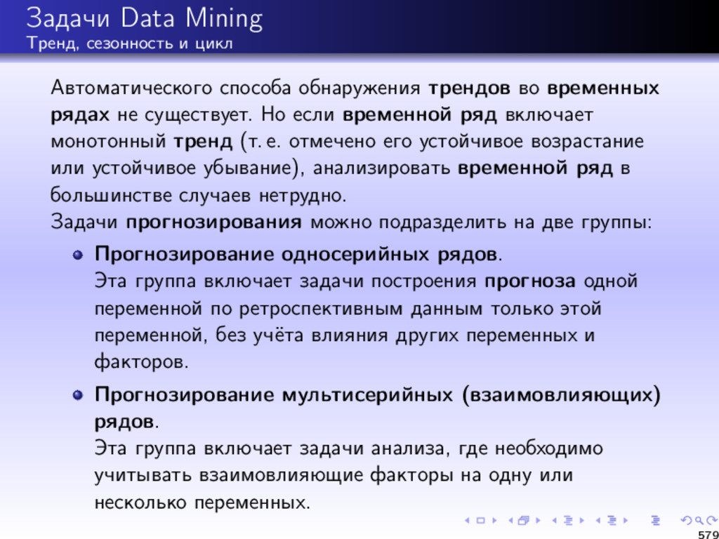 Задачи Data Mining Тренд, сезонность и цикл Авт...