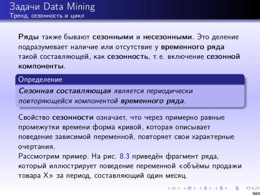 Задачи Data Mining Тренд, сезонность и цикл Ряд...