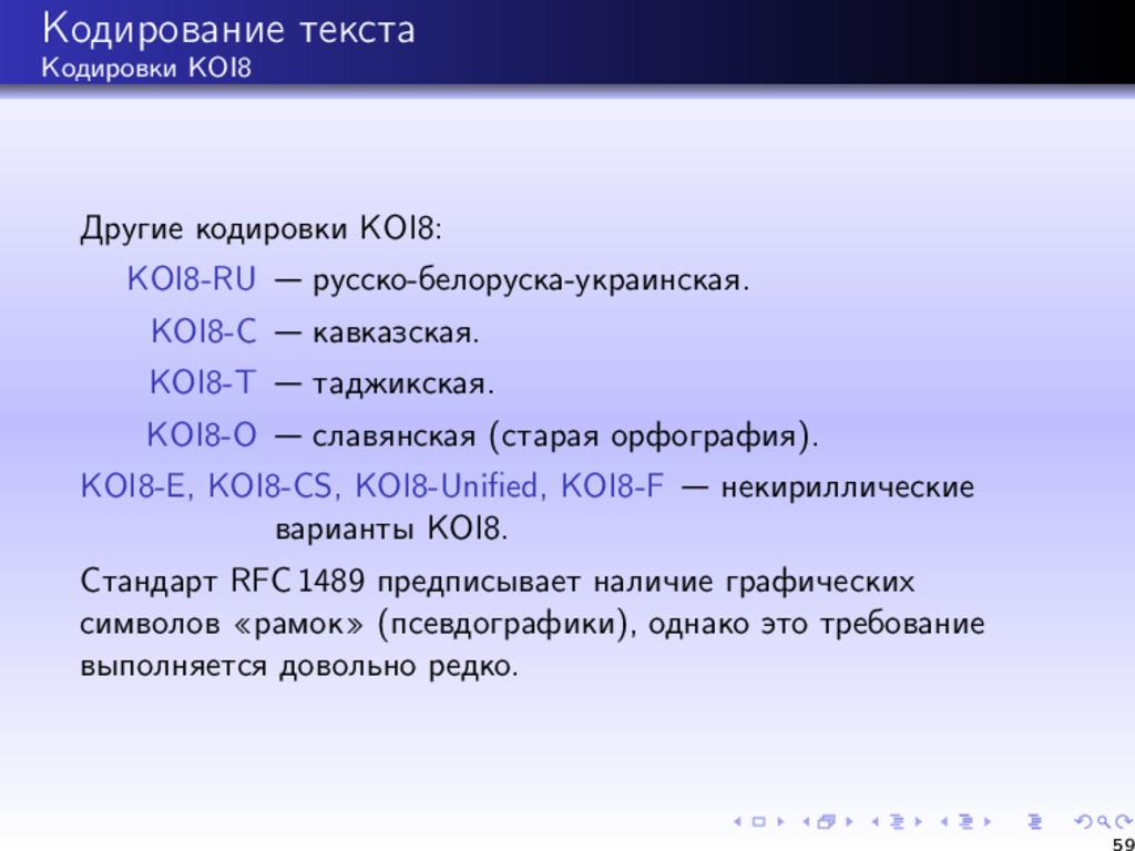 Кодирование текста Кодировки KOI8 Другие кодиро...
