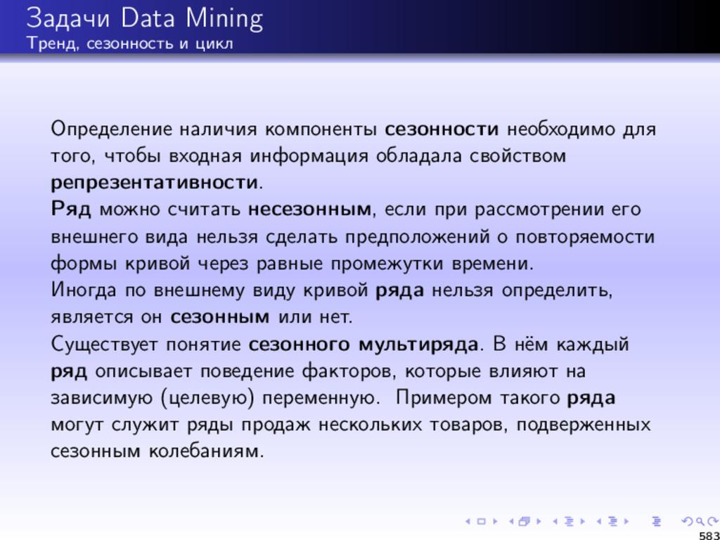 Задачи Data Mining Тренд, сезонность и цикл Опр...