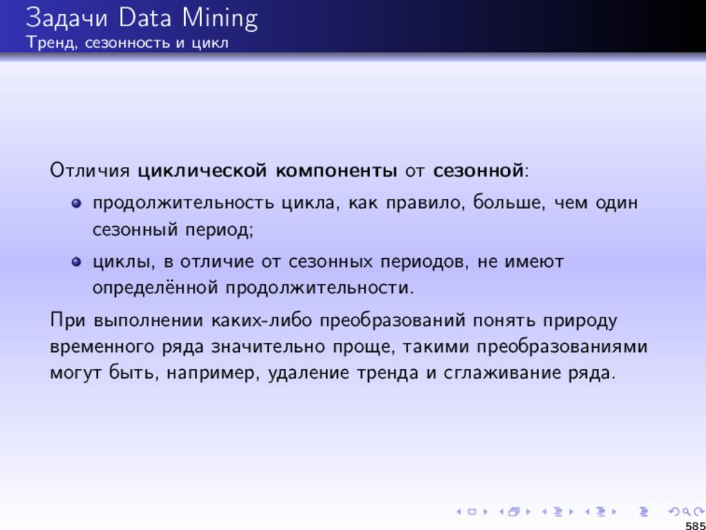 Задачи Data Mining Тренд, сезонность и цикл Отл...