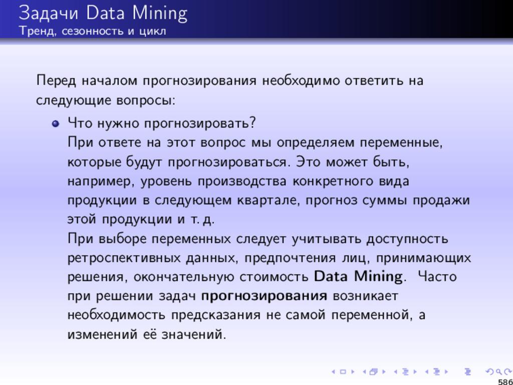 Задачи Data Mining Тренд, сезонность и цикл Пер...