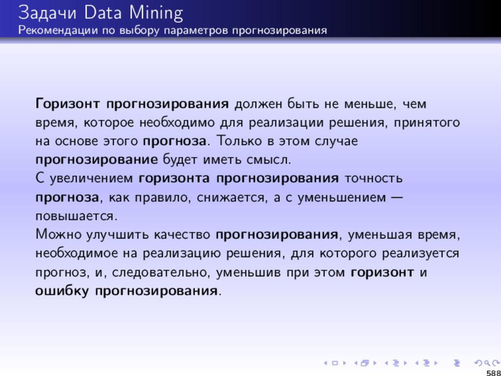 Задачи Data Mining Рекомендации по выбору парам...
