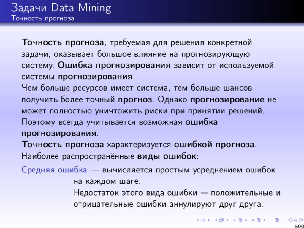 Задачи Data Mining Точность прогноза Точность п...