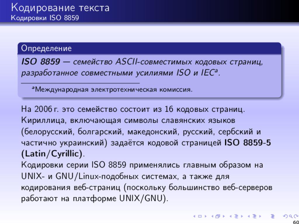 Кодирование текста Кодировки ISO 8859 Определен...