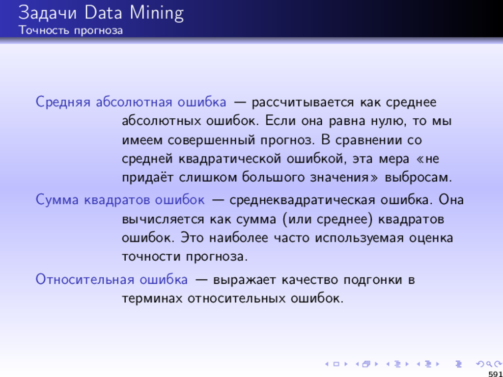 Задачи Data Mining Точность прогноза Средняя аб...