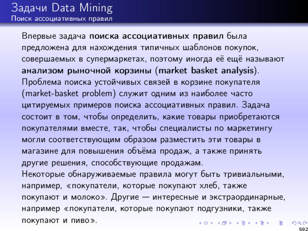 Задачи Data Mining Поиск ассоциативных правил В...