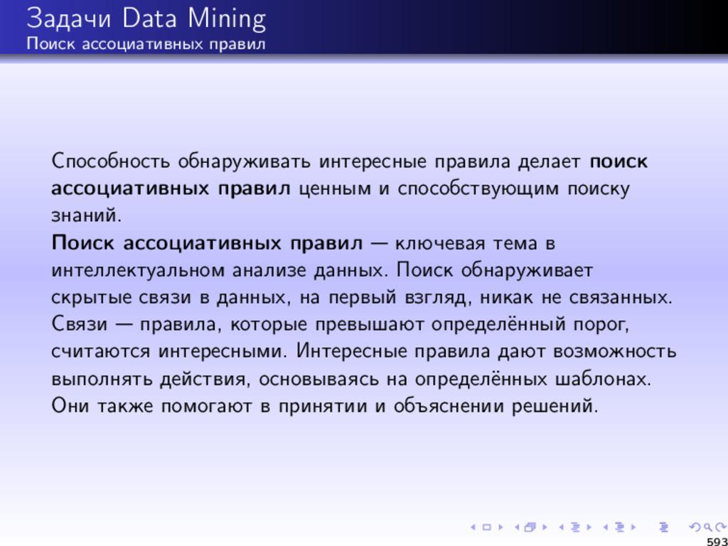 Задачи Data Mining Поиск ассоциативных правил С...