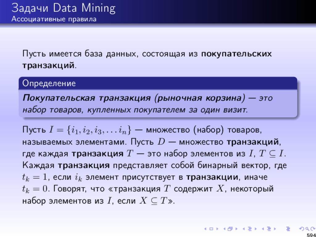 Задачи Data Mining Ассоциативные правила Пусть ...