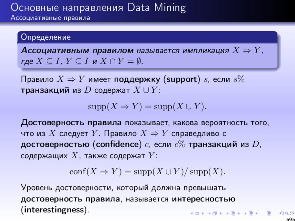 Основные направления Data Mining Ассоциативные ...