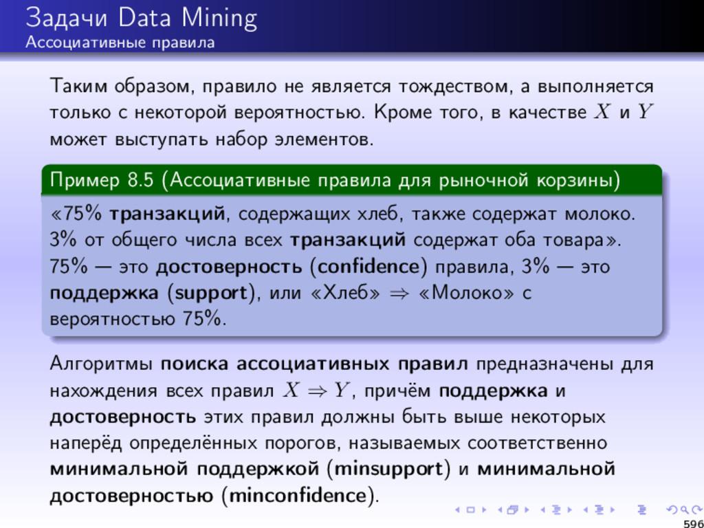 Задачи Data Mining Ассоциативные правила Таким ...