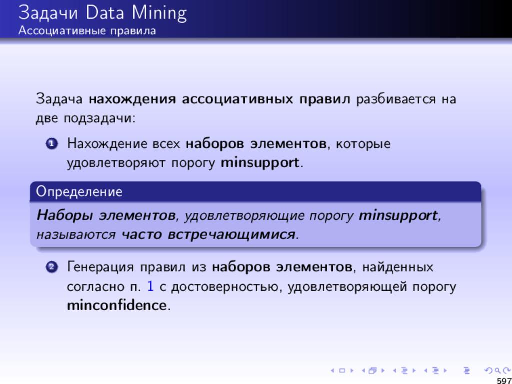 Задачи Data Mining Ассоциативные правила Задача...