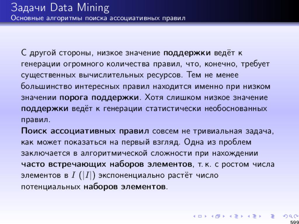 Задачи Data Mining Основные алгоритмы поиска ас...