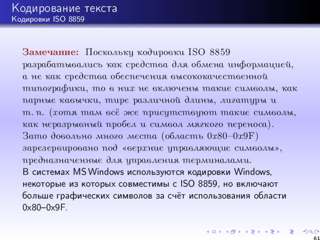 Кодирование текста Кодировки ISO 8859 Замечание...