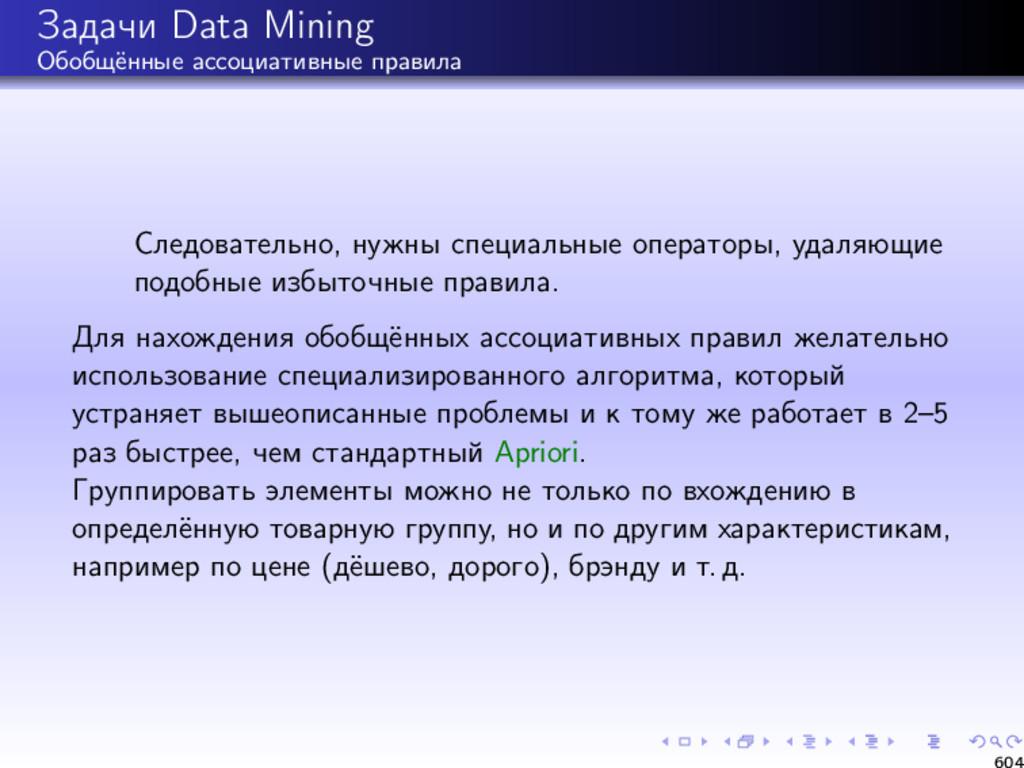 Задачи Data Mining Обобщённые ассоциативные пра...