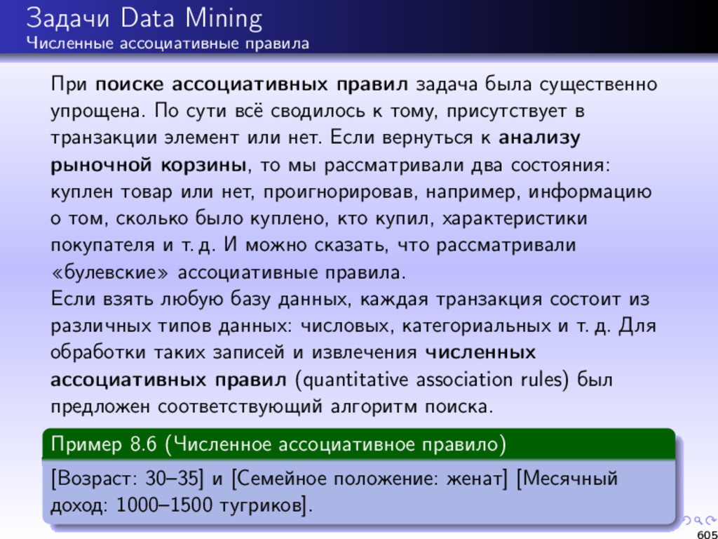 Задачи Data Mining Численные ассоциативные прав...