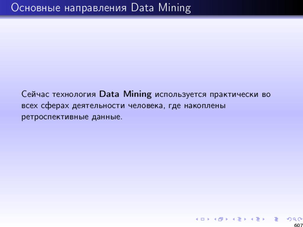 Основные направления Data Mining Сейчас техноло...