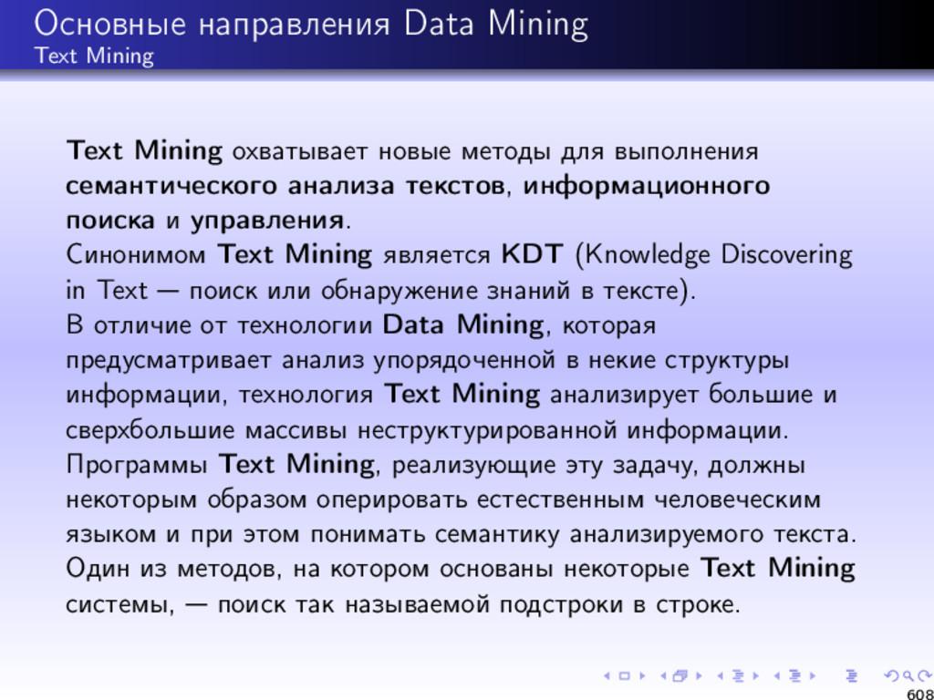 Основные направления Data Mining Text Mining Te...
