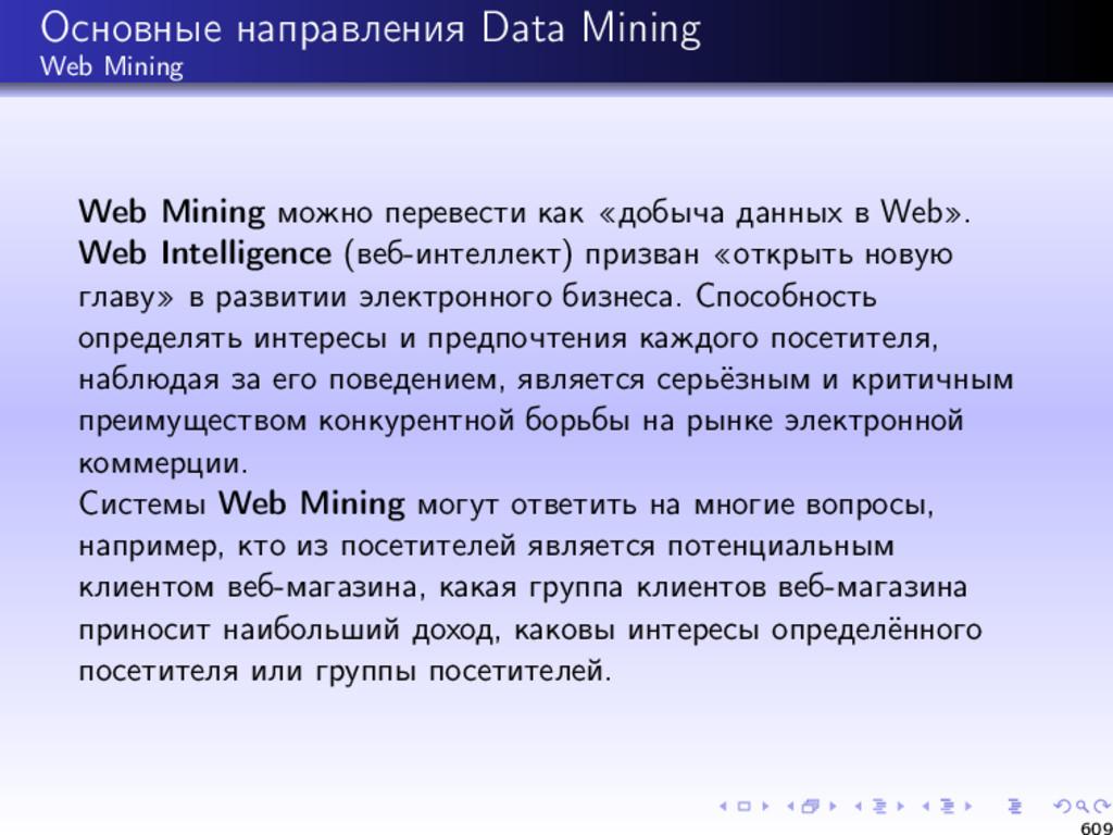 Основные направления Data Mining Web Mining Web...