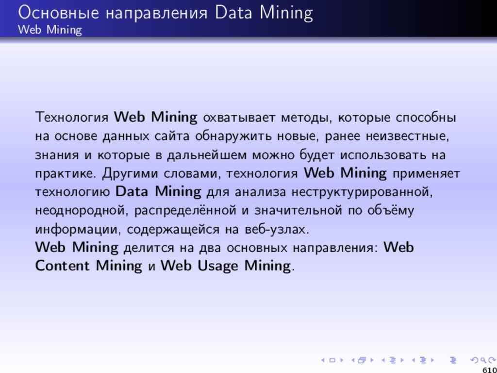 Основные направления Data Mining Web Mining Тех...