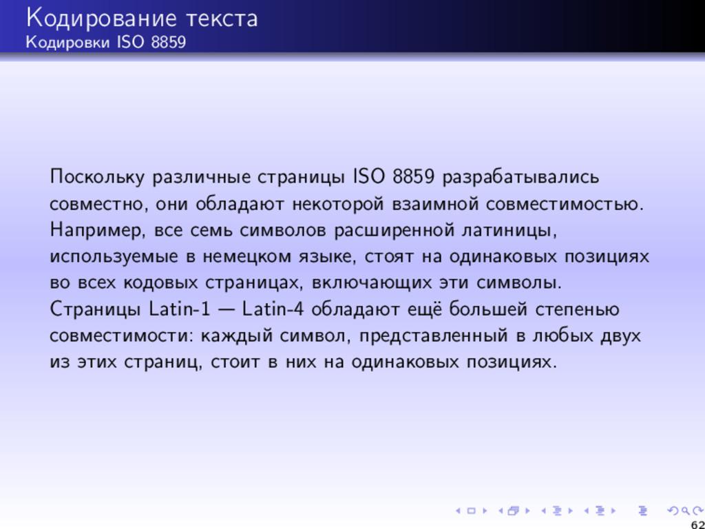 Кодирование текста Кодировки ISO 8859 Поскольку...