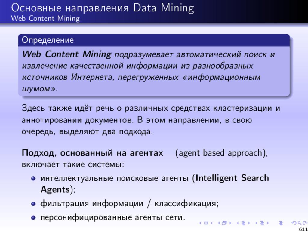 Основные направления Data Mining Web Content Mi...