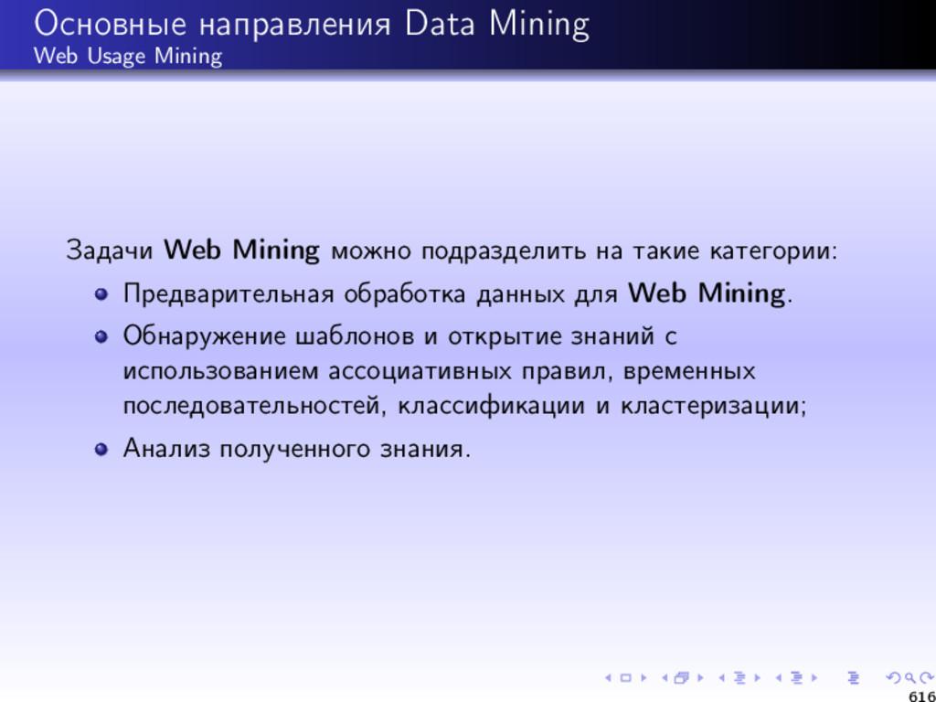 Основные направления Data Mining Web Usage Mini...