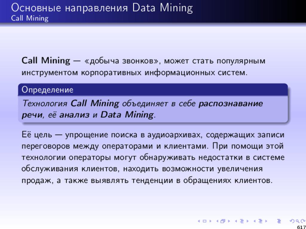 Основные направления Data Mining Call Mining Ca...