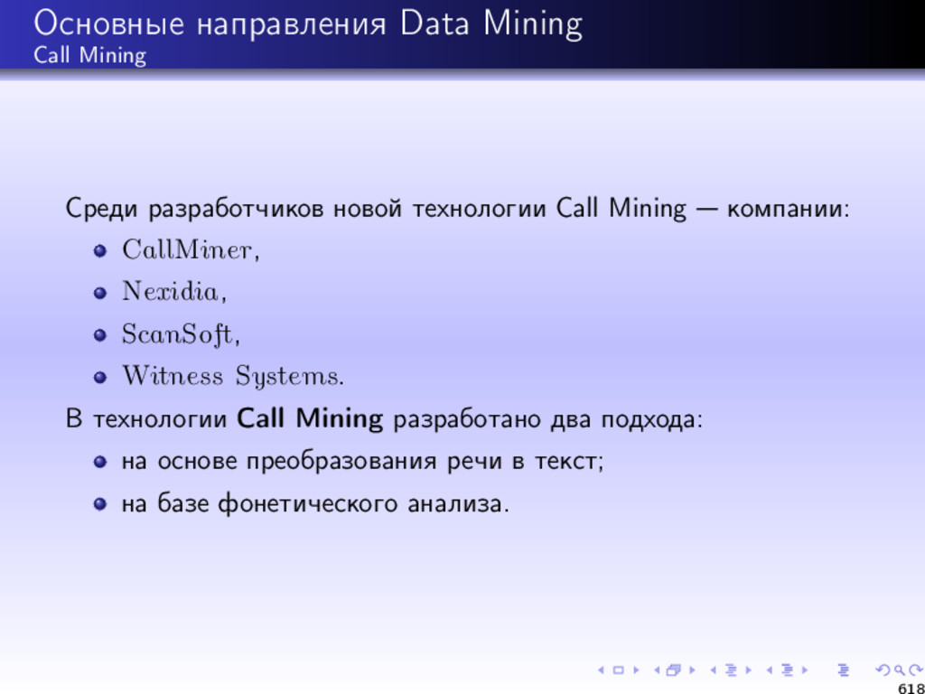 Основные направления Data Mining Call Mining Ср...