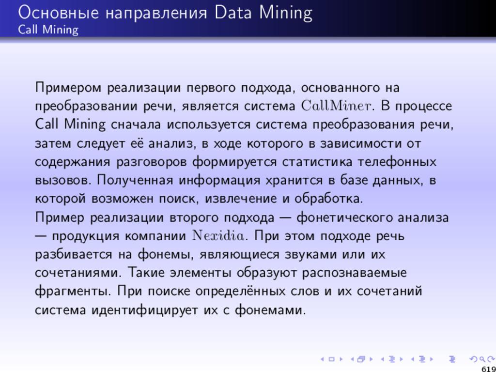 Основные направления Data Mining Call Mining Пр...