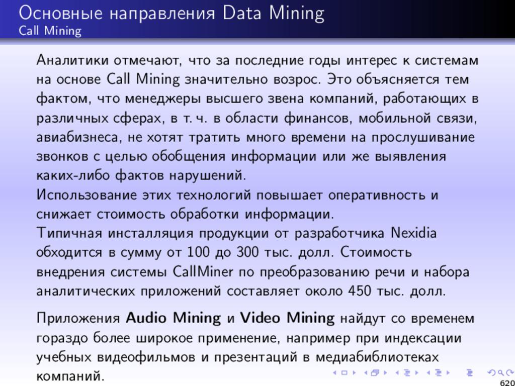 Основные направления Data Mining Call Mining Ан...