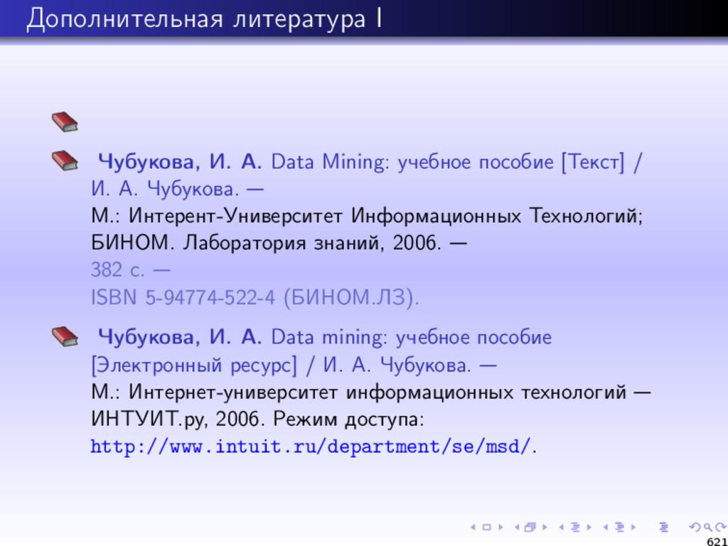 Дополнительная литература I Чубукова, И. А. Dat...