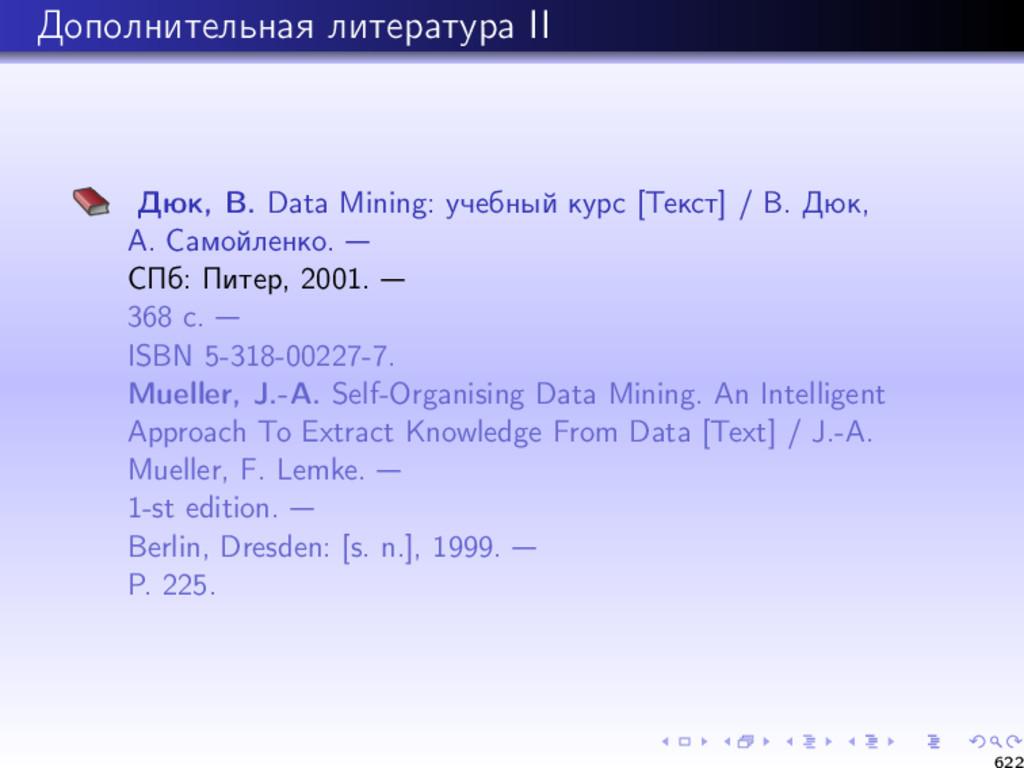 Дополнительная литература II Дюк, В. Data Minin...