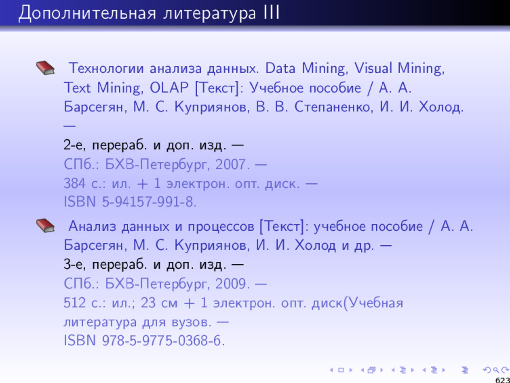 Дополнительная литература III Технологии анализ...