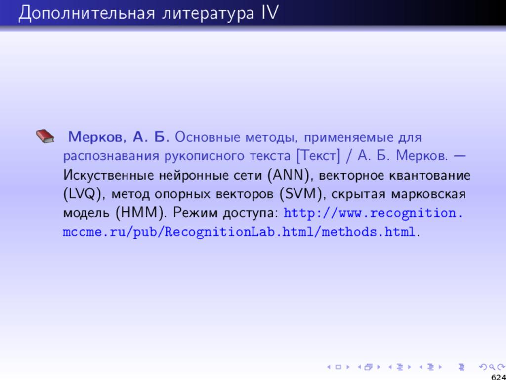 Дополнительная литература IV Мерков, А. Б. Осно...