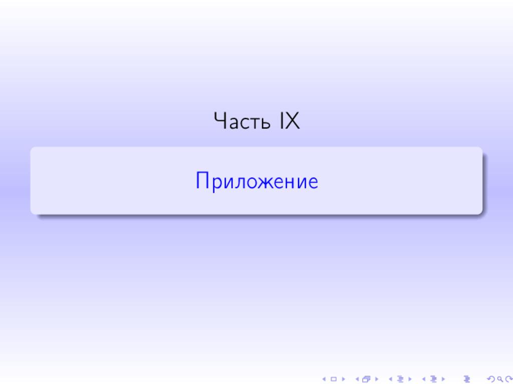 Часть IX Приложение