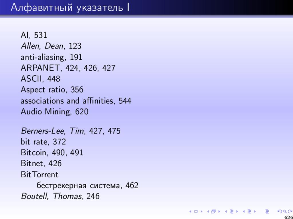 Алфавитный указатель I AI, 531 Allen, Dean, 123...