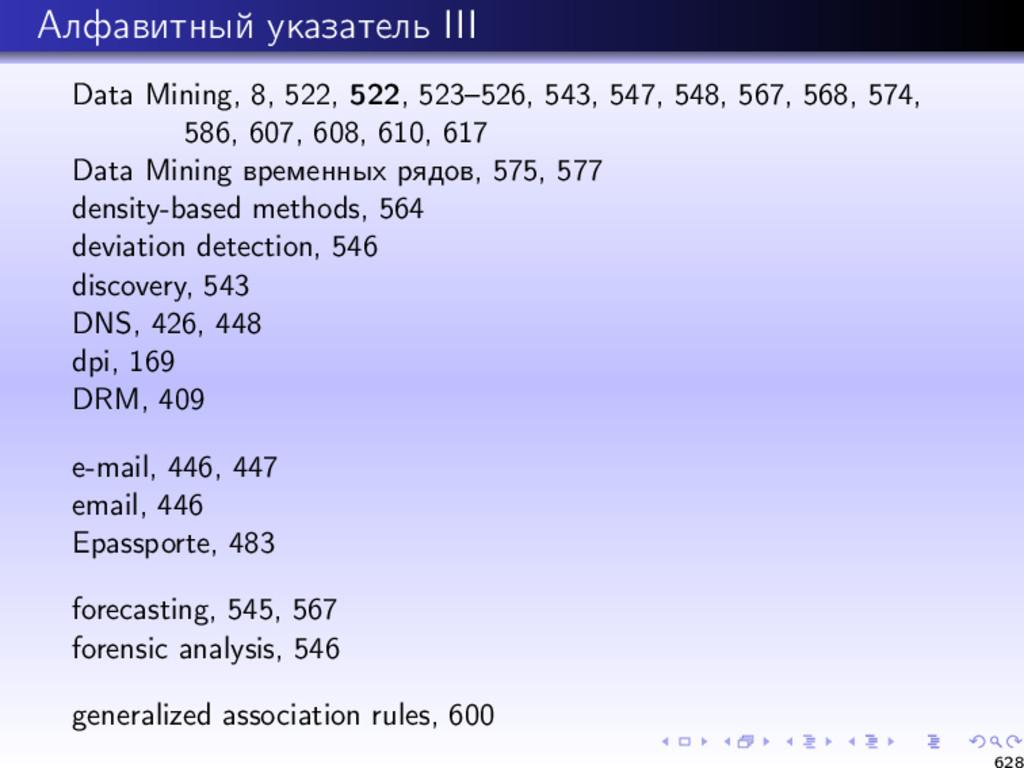 Алфавитный указатель III Data Mining, 8, 522, 5...