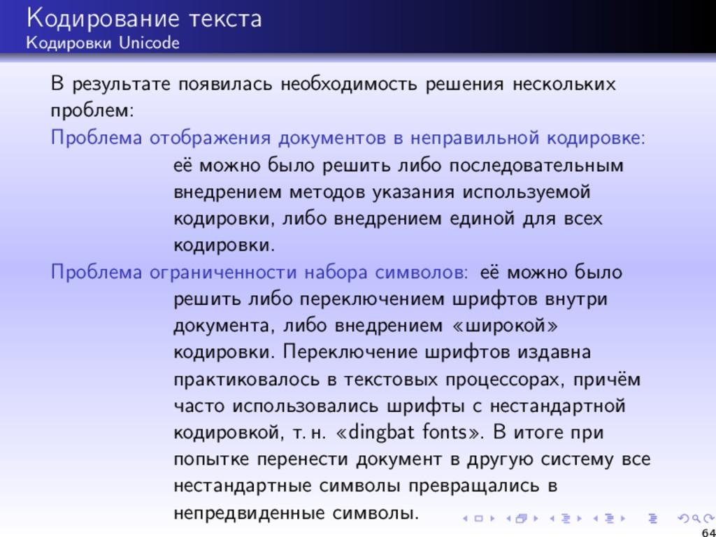 Кодирование текста Кодировки Unicode В результа...