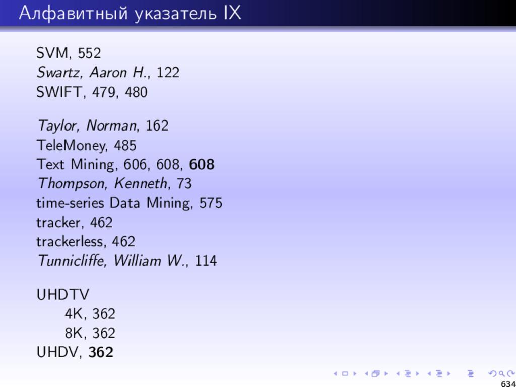 Алфавитный указатель IX SVM, 552 Swartz, Aaron ...